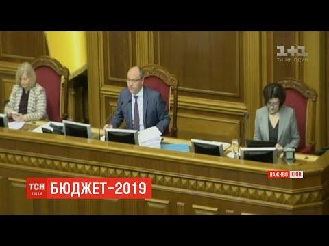 Депутати пообіцяли не йти з ВР, доки не ухвалять бюджет на 2019 рік