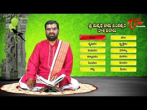 Raasi Phalalu 2015 - 2016 || Telugu Panchangam || Rasi Phalalu 2016: Raasi Phalalu 2015 - 2016 / Rasi Phalalu 2015 Telugu New Year Manmadha Nama Samvatsara Raasi Phalalu, Telugu Astrology Rasi Phalalu 2016 know more about future   SUBSCRIBE for Updates - http://goo.gl/on2M5R SHORT FILMS - http://goo.gl/Sa6jhA FULL LENGTH MOVIES - http://goo.gl/m8ls2H DAILY SCHEDULE - http://goo.gl/aO58iB SPOOF VIDEOS - http://goo.gl/RgyyUV COMEDY VIDEOS - http://goo.gl/h4R3JK and http://goo.gl/bzF2Tf VIDEO JUKE BOX - http://goo.gl/1EplqA KIDS VIDEOS - http://goo.gl/QceIoa RADIO - http://goo.gl/W6WXGI DEVOTIONAL - http://goo.gl/Y2OsqS