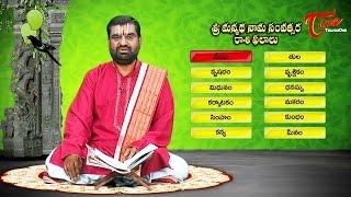 Raasi Phalalu 2015 - 2016 || Telugu Panchangam || Rasi Phalalu 2016