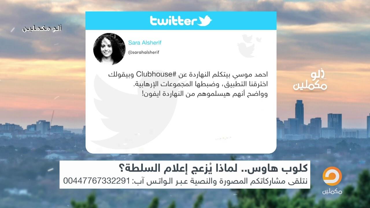 مغردون على تويتر يسخرون من جهــ . ــل أحمد موسى بعد ادعاءه اختراق تطبيق كلوب هاوس
