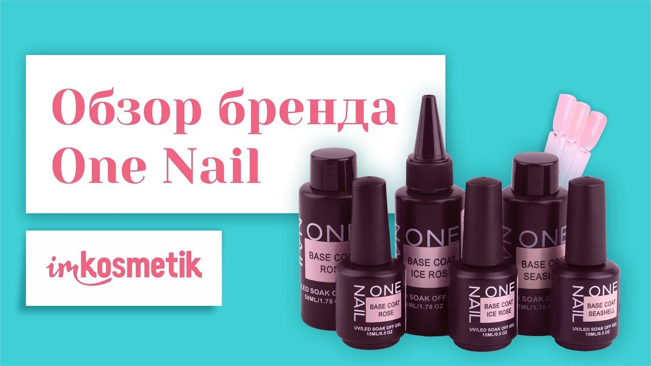 One Nail. Материалы для идеального маникюра?