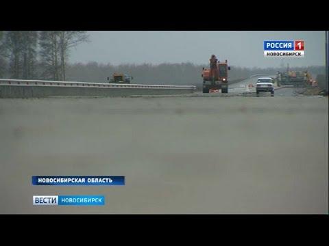 """Трассу """"Новосибирск – Ярково"""" сдадут на три года раньше срока"""