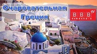 видео Места, которые стоит посетить будучи в Греции