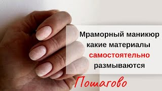 Мраморный дизайн ногтей Дизайн гель лаком Мраморный маникюр Эффект камня на ногтях Маникюр Гель