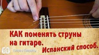 Как поменять струны на гитаре. Испанский способ.