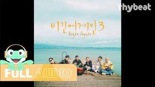 [Full Audio] 하림 - 위로 (서울 버스킹 Ver.) / Harim - Consolation (Seoul Busking Ver.)