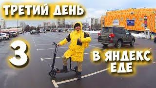 ЯНДЕКС ЕДА - ТРЕТИЙ ДЕНЬ НА РАБОТЕ