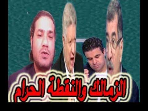 علاء صادق مرتضى منصور والتغطية على فضيحة تحكيمية اهدت الزمالك نقطة حـ رام
