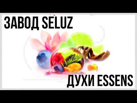 Где производят духи Essens. Завод Seluz. Мировое качество