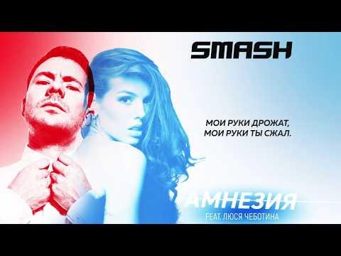 Smash Feat. Люся Чеботина  - Амнезия (Lyric Video)
