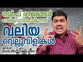 ഗൾഫ് രാജ്യങ്ങൾ നേരിടുവാൻ പോകുന്നത് വലിയ വെല്ലുവിളികൾ - Thommichan Tips 62 -  Malayalam