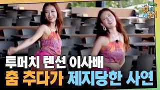 tvNenglish100hours 원래 좀 '과한' 스타일인 사배짱, 진...진정하라구! 190117 EP.5
