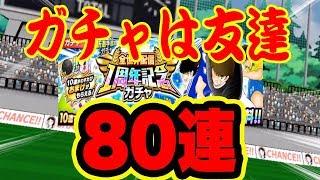 【キャプテン翼】♯191 たたかえドリームチーム!ロベルト狙って80連!!
