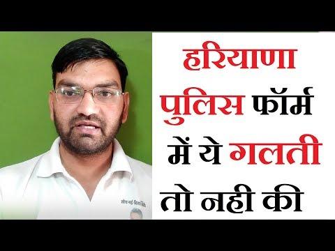 Haryana Police Form Me Mistake Ho Gyi Hai - फॉर्म में गलती हो गई -क्या करे - KTDT