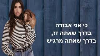 Calvin Harris, Dua Lipa - One Kiss (lyrics) - מתורגם לעברית Hebrew translated