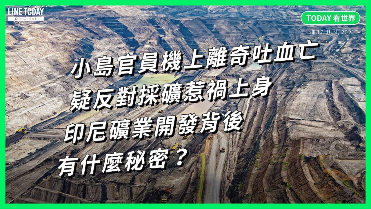 小島官員機上離奇吐血亡 疑反對採礦惹禍上身  印尼的礦業開發背後有什麼秘密? 【TODAY 看世界】