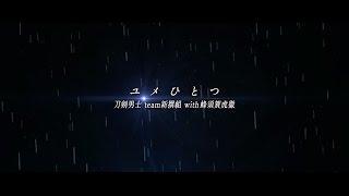 刀剣男士 team新撰組 with蜂須賀虎徹 - ユメひとつ