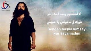 أغنية تركية قمة الأحساس - كوراي أفجي - الليالي الخائنة مترجمة للعربية Koray Avcı - Hain Geceler