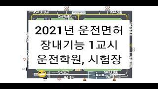 2021년 도봉운전면허시험장 2종보통 장내기능시험 코스…