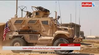 نشرة أخبار الساعة 12 بتوقيت بغداد من قناة العراقية الأخبارية IMN ليوم  09-09-2019
