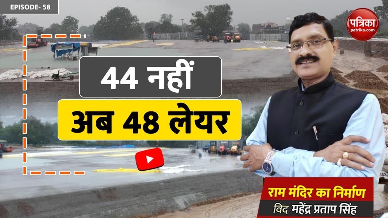 44 नहीं अब 48 लेयर: राम मंदिर का निर्माण With Mahendra Pratap Singh Episode-58