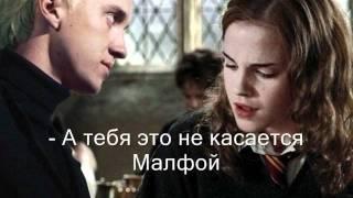 Драко и Гермиона.wmv