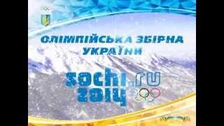 Фристайл, лижна акробатика. Візитівка української команди на Олімпійські ігри у Сочі