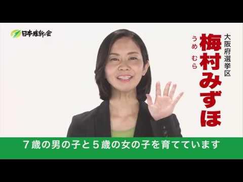 参院選2019】<大阪府選挙区>公...