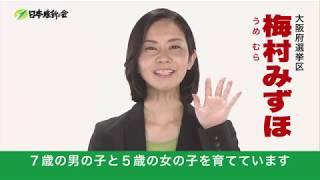【参院選2019】<大阪府選挙区>公認候補者_梅村みずほ紹介動画