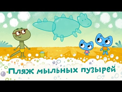 Мультфильмы для Малышей - Котики, вперед! - Пляж мыльных пузырей (20 серия)