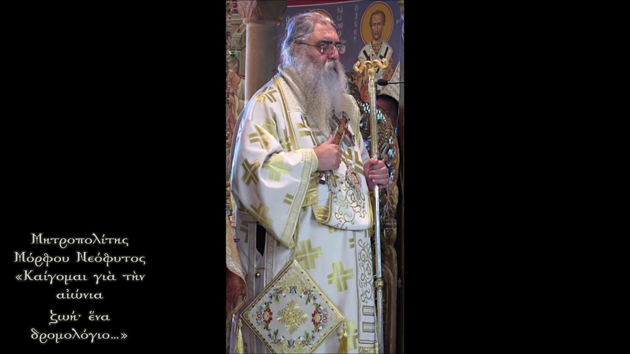 Αποτέλεσμα εικόνας για Μόρφου Νεόφυτος «Καίγομαι για την αιώνια ζωή.. ένα δρομολόγιο…»