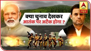 Indian Army' Surgical Strike 3.0, At Least 20 Terrorists Killed | ABP News