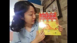 [유아추천도서] 빨간 끈으로 머리를 묶은 사자