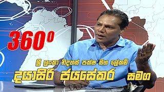 360 with Dayasiri Jayasekara  (07 - 01 - 2019) Thumbnail