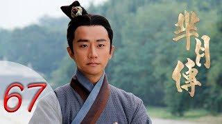 The Legend of Mi Yue | Mǐ Yuè Zhuàn | 第六十七集 | 芈月传 | EP67 | Letv Official