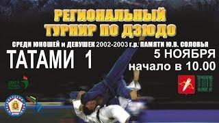 Татами 1 Открытый краевой турнир по дзюдо  памяти Ю.В. Соловья 2016г. Ачинск