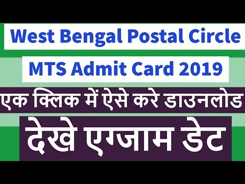 West Bengal Postal Circle MTS Admit Card 2019, WB MTS post Office Exam Hall Ticket 2019