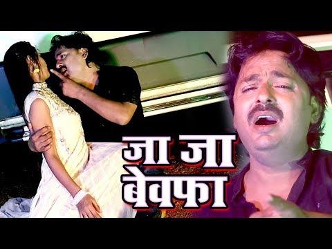 2017 का सबसे दर्द भरा गीत - Ja Ja Bewafa - Rinku Ojha - Bewafa I Love You - Bhojpuri Sad Songs
