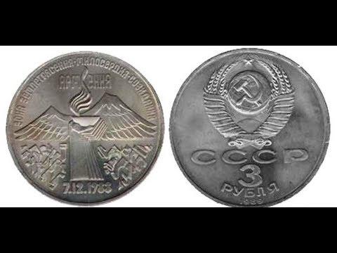 3 рубля, 1989 года, СССР, Армения, Годовщина землетрясения, 3 Rubles, 1989