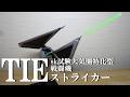 バンダイのプラモデルスターウォーズ「タイストライカー」(TIE STRIKER)レビュー!…