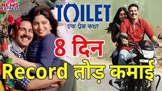 'Toilet Ek Prem katha'  ने आठवें दिन की जबरदस्त कमाई, देखकर उड़ जाएंगे आपके भी होश