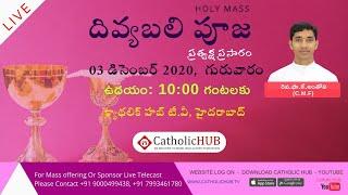 LIVE Telugu Mass | Rev.Fr.Anthony C.M.F | Catholic HUB TV | HYD | TS | 03-11-2020
