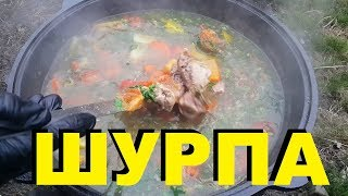 ШУРПА ИЗ ФАЗАНА В КАЗАНЕ НА ДРОВАХ РЕЦЕПТЫ СЮФ