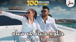 Abdullah Nasser - Helwa Hayati Ma'ah (Official Music Video ) | عبدالله ناصر - حلوه حياتي معاه