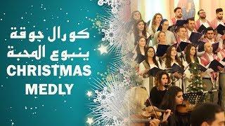 كورال جوقة ينبوع المحبة  - CHRISTMAS MEDLY