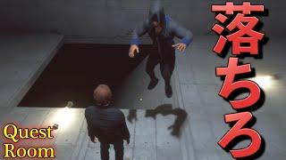 味方を地獄に突き落とす新感覚アスレチックゲーム【Quest Room】