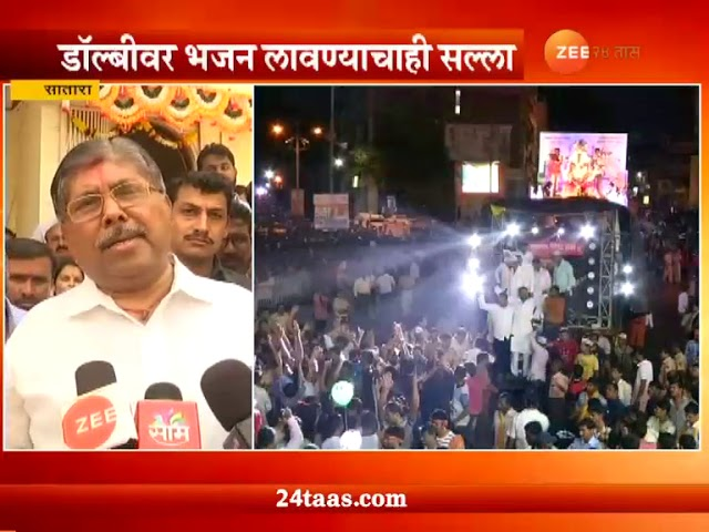 Satara Chandrakant Patil Critics On Udayanraje Bhosle On Dolby Ganpati Issue