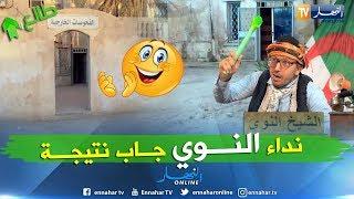 بعد كشف الشيخ النوي للفضيحة ..  والي واد سوف يتدخل ويصلح مستوصف الخراب