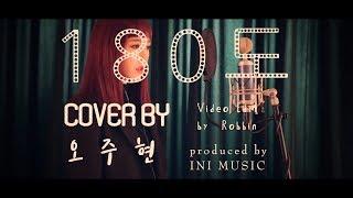 "벤(BEN)_""180도(180 Degree)"" COVER BY 오주현(Oh Joo hyeon)[STUDIO INI]"
