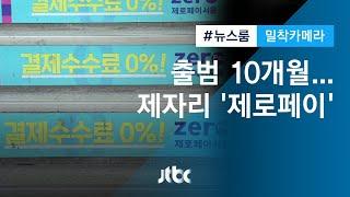 [밀착카메라] '제로페이' 출범 10개월…손님도 상인도 '외면'